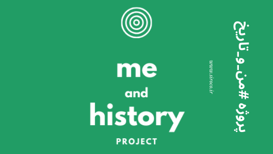 پروژه من و تاریخ
